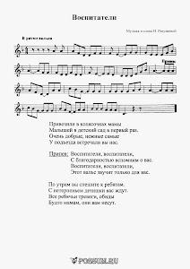 """Песня """"Воспитатели"""" Н. Разуваевой: ноты"""