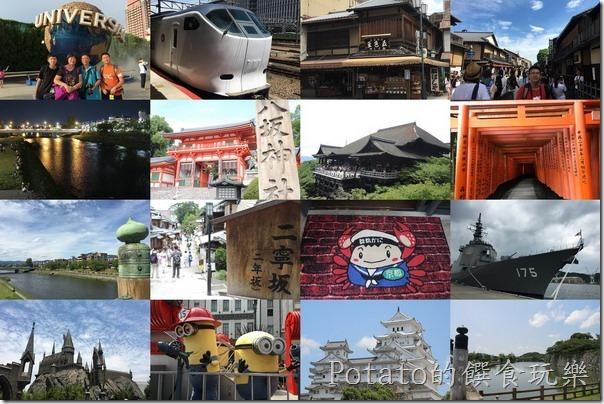 日本6日京阪神之旅