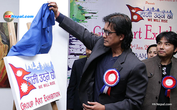 हामी उठ्नेछौं कला प्रदर्शनी