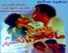 مشاهدة فيلم ماكنش العشم