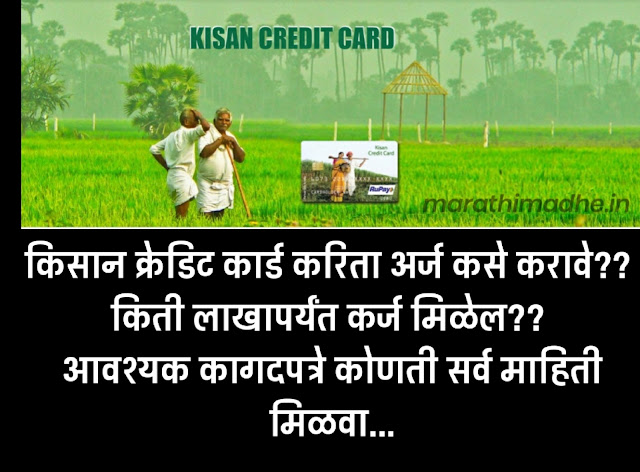 Kisan Credit Card Information In Marathi | Document for Kisan Credit Card | How much loan can you get?