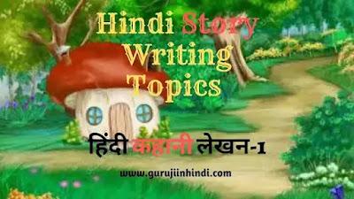 Hindi Story Writing Topics