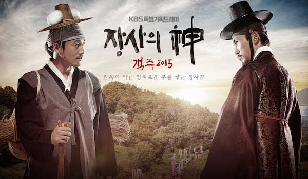 The Merchant: Gaekju 2015 / 장사의 신-객주 2015