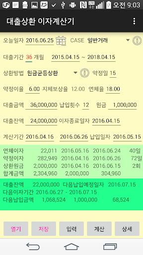 대출상환 이자계산기 screenshot