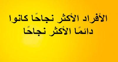 - الأفراد الأكثر نجاحًا كانوا دائمًا الأكثر نجاحًا.