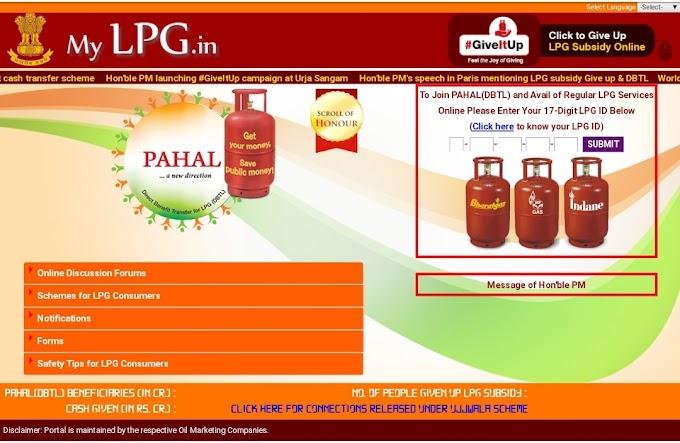 gas subsidy kaise check kare | गैस सब्सिडी कैसे चेक करें