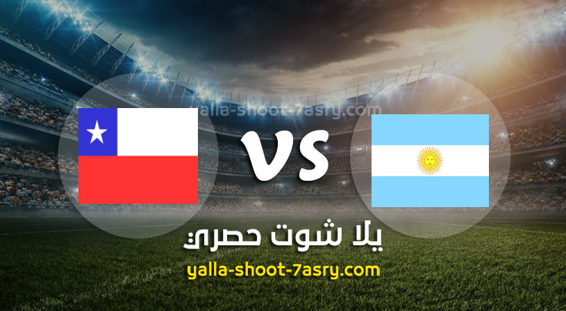 مباراة الأرجنتين وتشيلي