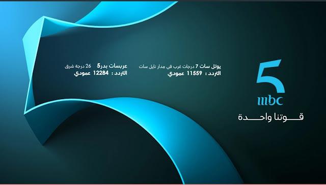 تردد قناة MBC 5 على نايل سات شمال افريقيا المغرب، مصر والجزائر