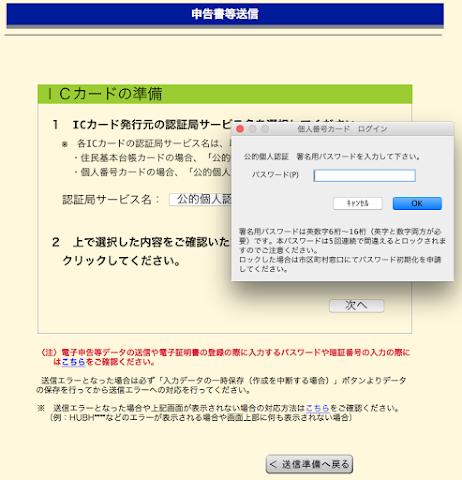 マイナンバーカードのパスワードを求められる画面に進む