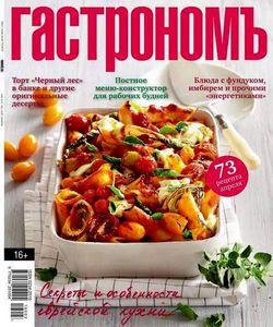 Читать онлайн журнал<br>Гастрономъ (№4 Апрель 2016)<br>или скачать журнал бесплатно