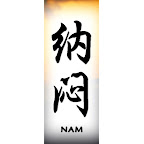 nam-chinese-characters-names.jpg
