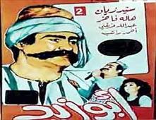 مسرحية ابو زيد
