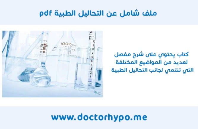ملف شامل عن التحاليل الطبية