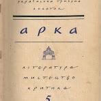 арка-47-№-5.jpg