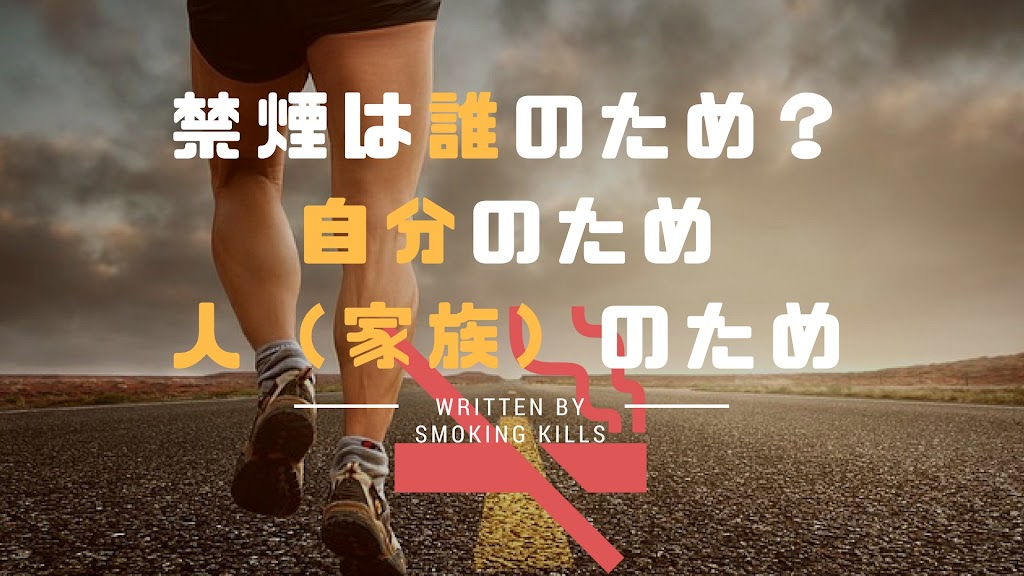 禁煙を継続する具体的な方法|自分のためより人(家族)のために