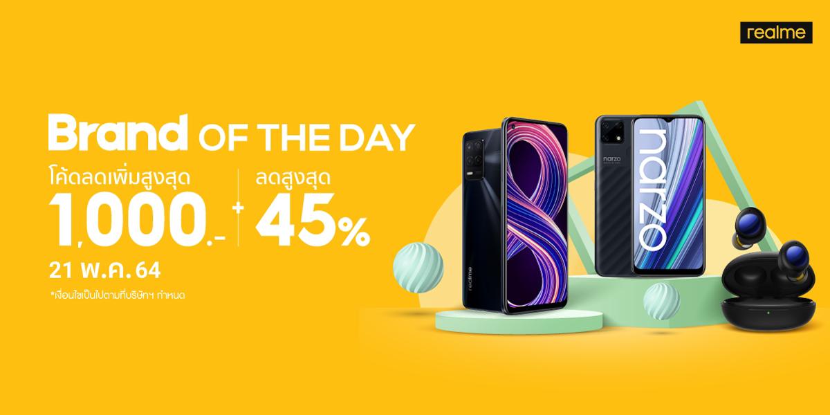 วันที่ 21 พฤษภาคมนี้ เตรียมฉลองกับ realme ในแคมเปญ realme x Brand Of The Day มอบส่วนลดสูงสุด 45% พร้อมโค้ดลดกว่า 1,000 บาท ทาง Shopee เท่านั้น