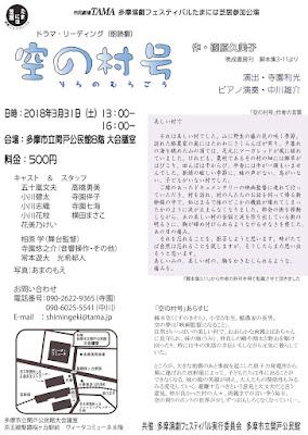 A4たて_チラシ_空村裏面.jpg
