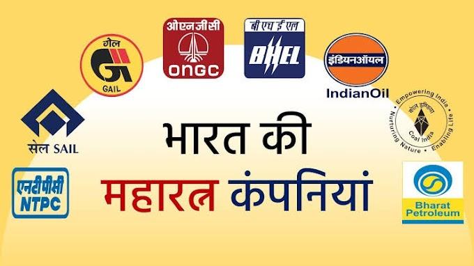 Maharatna Companies with their Headquarters