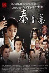 Tần Hương Liên - The Story of Qin Xianglian (1964) Poster