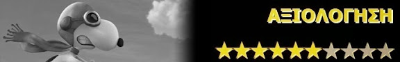 Ο Σνούπι και ο Τσάρλι Μπράουν - Πίνατς: Η ταινία (The Peanuts Movie) Rating