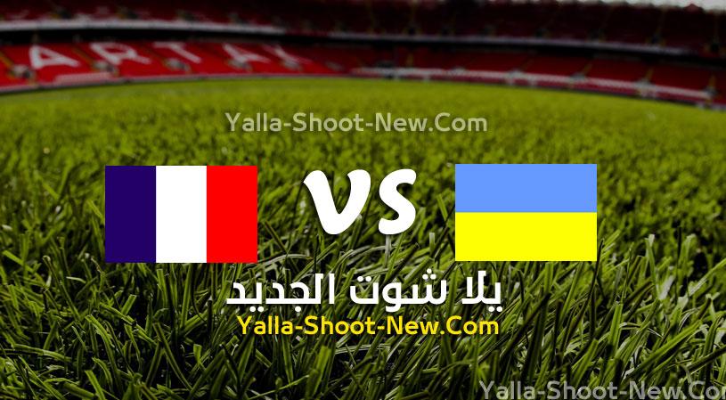مباراة فرنسا واوكرانيا