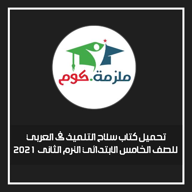كتاب سلاح التلميذ فى اللغة العربية 5 ابتدائي ترم ثانى 2021