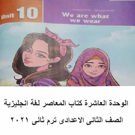 الوحدة العاشرة كتاب المعاصر لغة انجليزية الصف الثانى الاعدادى ترم ثانى 2021