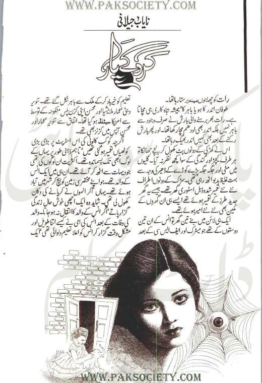 Gard Ky Paar Complete Novel By Nayab Jelani