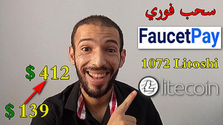 ربح العملات الرقمية مجانا 1072 ليتوشي من عملة الليتكوين كل دقيقة سحب فوري على فوست باي  faucetpay claimcoins