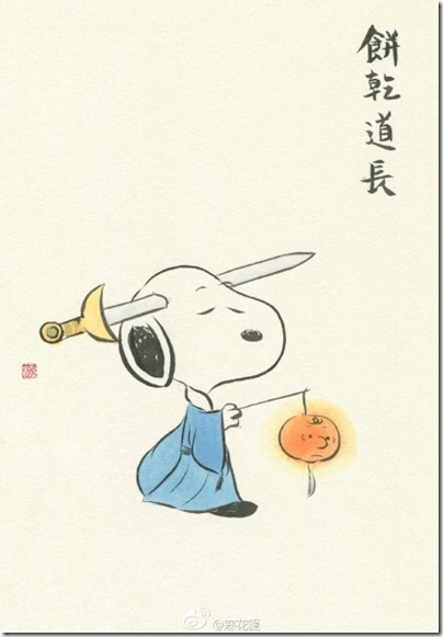 Peanuts X China Chic by froidrosarouge 花生漫畫 中國風 by寒花 Snoopy Treat or Trick