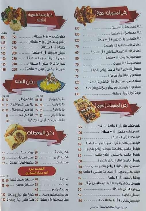 منيو مطعم ابو عمار السوري