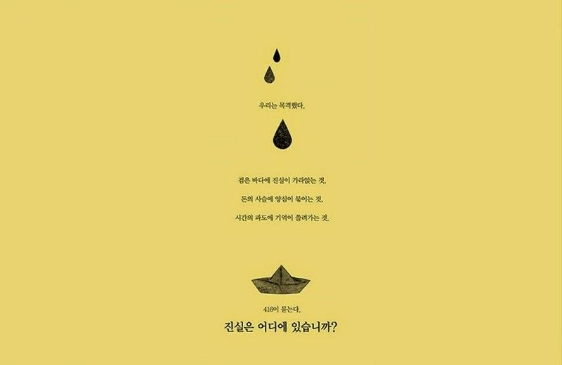 세월호 그 후...