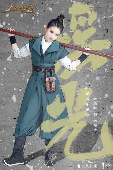 Đại Tống Bắc Đẩu Tư-Da Song Bei Wei Department (2019)
