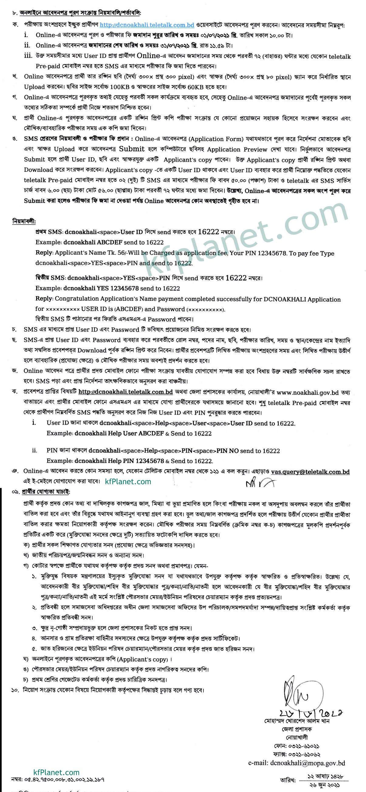 কুমিল্লা জেলা প্রশাসক নিয়োগ বিজ্ঞপ্তি ২০২১ - Comilla District Commissioner Office Job Circular 2021 - জেলা প্রশাসকের কার্যালয়ে ডিসি অফিস নিয়োগ বিজ্ঞপ্তি ২০২১