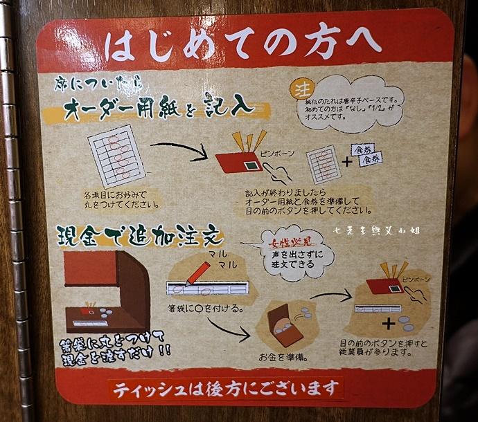 18 日本九州 一蘭拉麵 天神西店 方碗拉麵