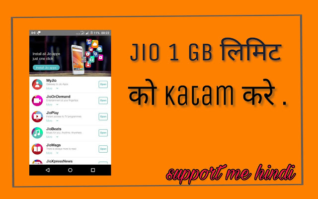 jio 1 GB Limit Ko Kaise Katam Kare ? SupportmeHindi ke Blog Se jane .