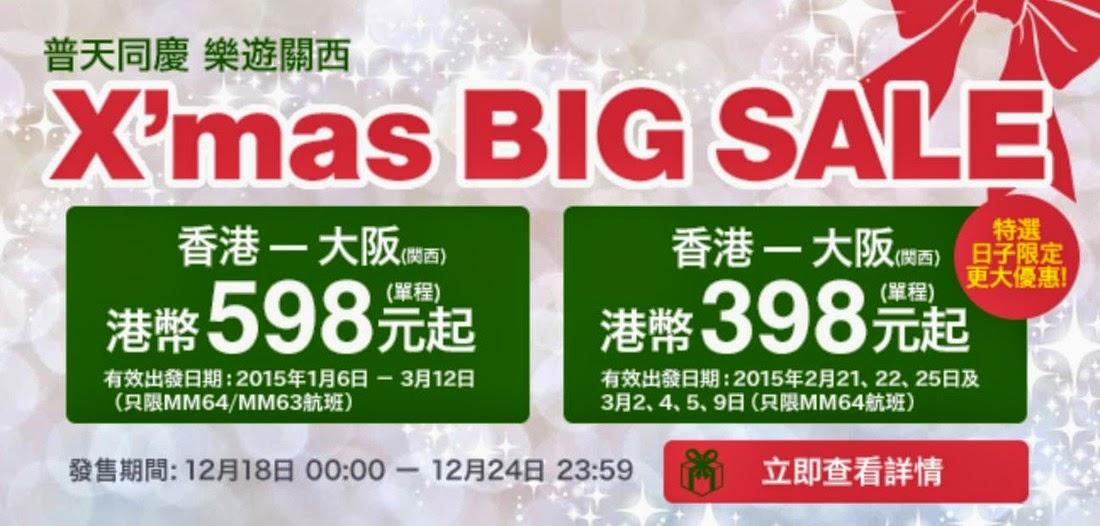 出年2至3月指定日子出發,香港飛大阪$398起單程(連稅$563) - Peach樂桃,今晚12點開賣。
