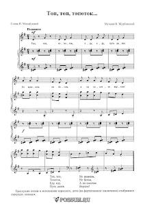"""Песня """"Топ, топ, топоток..."""" Музыка В. Журбинской: ноты"""