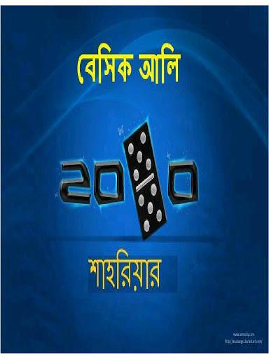 বেসিক আলী ২০১০ basic-ali-2010 - শাহরিয়ার