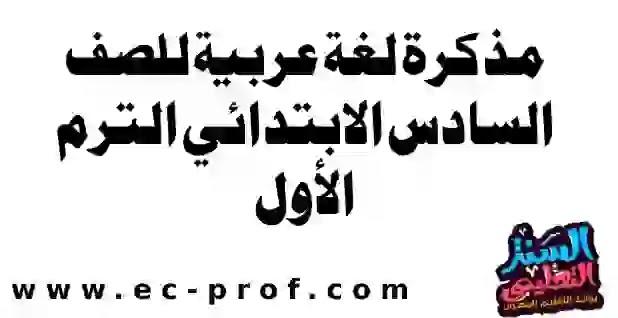مذكرة لغة عربية للصف السادس الابتدائي الترم الأول