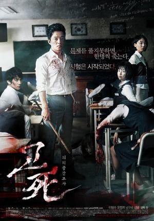 Death Bell (2008) ปริศนาลับ โรงเรียนมรณะ