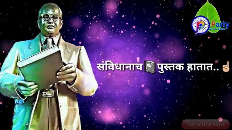 संविधानाचं पुस्तक हातात, भीमराव बसलाय रथात | Sanvidhanach pustak Ambedkar Marathi song
