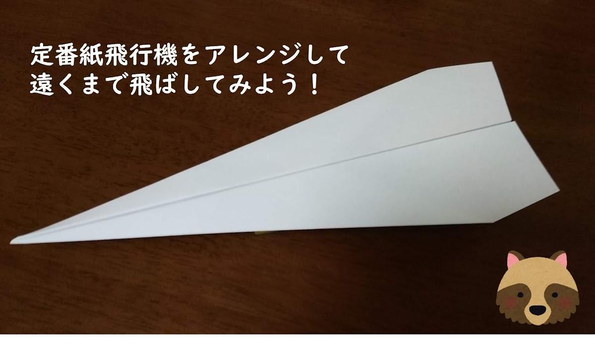 驚く ほど よく 飛ぶ 紙 飛行機 折り紙
