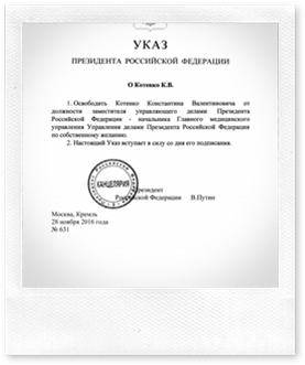 Putin-Order-631