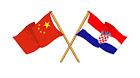 A_zastava Kina Hrvatska.jpg