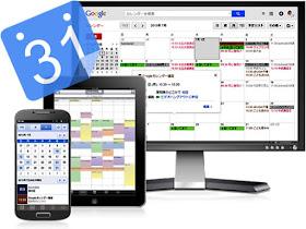 googleカレンダーの使い方を勉強しましょう。