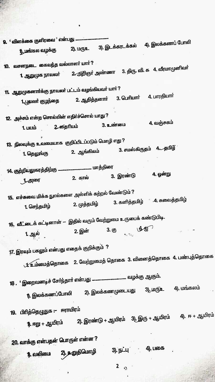 Past hsc mathematics papers