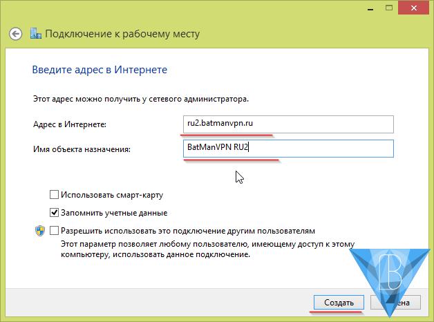Подключение к VPN серверу через L2TP/IPsec