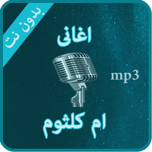 bfd18306f Download اغانى ام كلثوم 1.0 APK File For Android