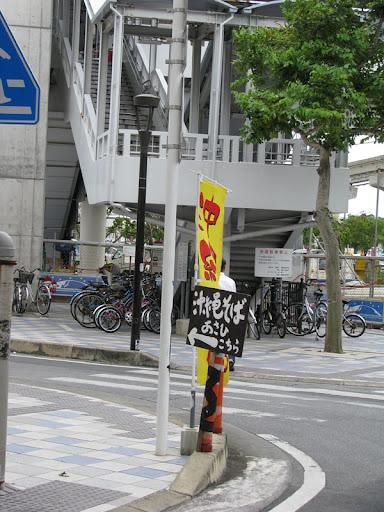 あさひ・旭橋駅近くの案内看板と幟